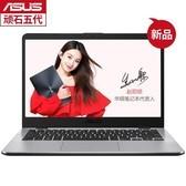 华硕 FL8000UN8550(8GB/128GB+1TB) 标准版 I7 8G 1T+128G 4G