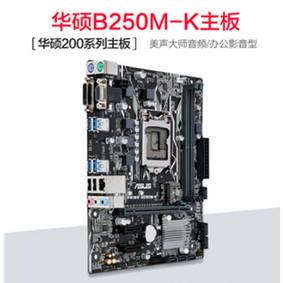 华硕 PRIME B250M-K台式机游戏主板 支持7500 1151针USB3.1 支持集显 B250M-K主板+i5-7400盒装处理器